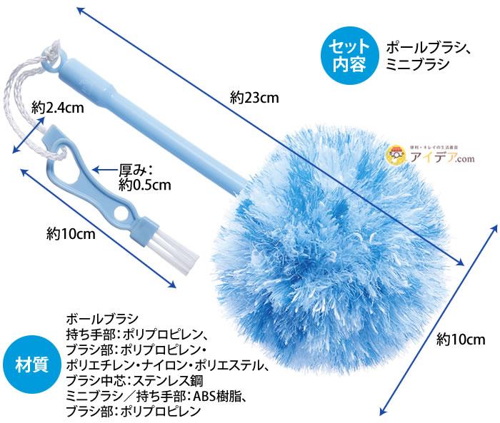 ホコリごっそり扇風機ボールブラシ:サイズ