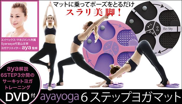 ayayoga 6ステップヨガマット[コジット]