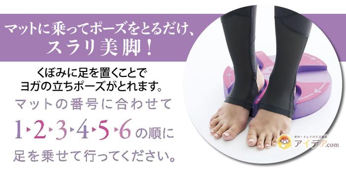 ayayoga 6ステップヨガマット:マットに乗ってポーズをとるだけ、スラリ美脚!