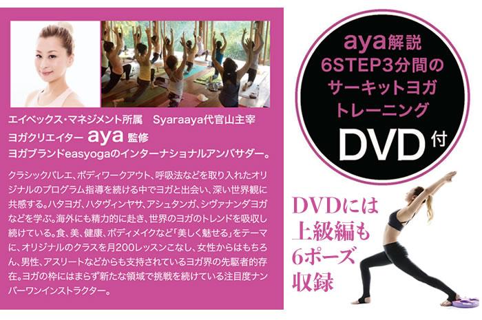 ayayoga 6ステップヨガマット:DVD付き