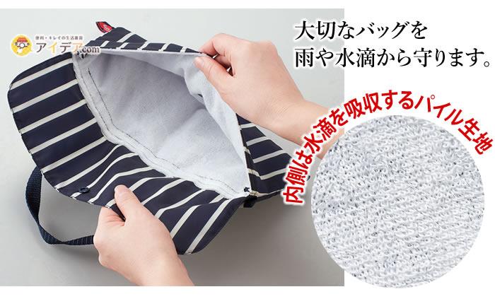 バッグカバー付傘ポーチ:内側は水滴を吸収するパイル生地