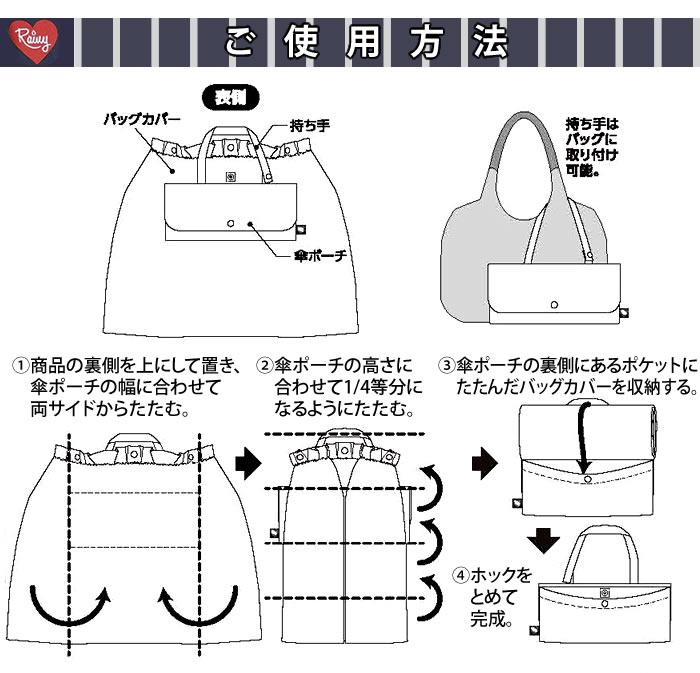 バッグカバー付傘ポーチ:ご使用方法