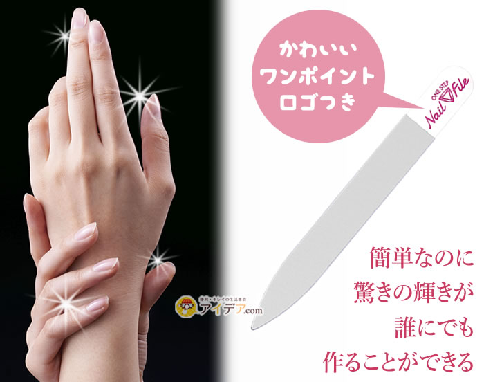 ワンステップ爪磨きファイル:簡単なのに驚きの輝きが誰にでも作ることができる