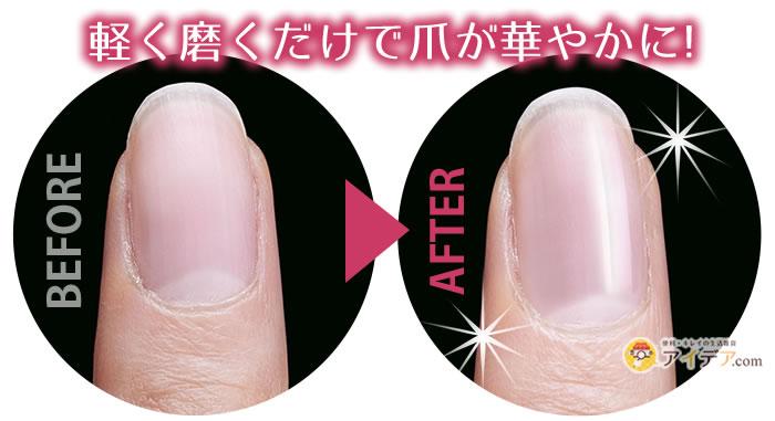 ワンステップ爪磨きファイル:軽く磨くだけで爪が華やかに!