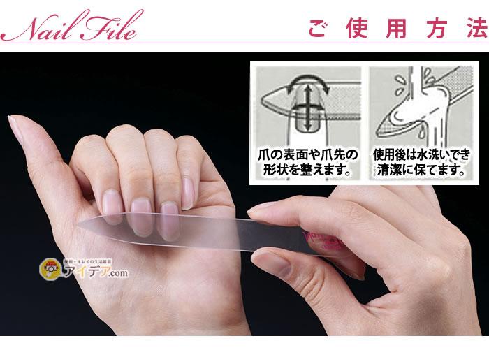 ワンステップ爪磨きファイル:ご使用方法