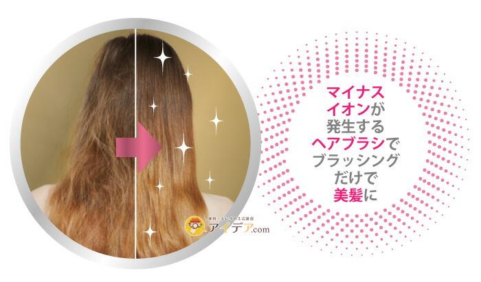 イージースタイラーイオンヘアブラシ:マイナスイオンが発生するヘアブラシでブラッシングだけで美髪に