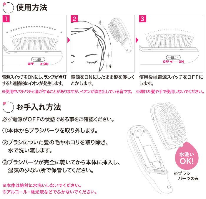 イージースタイラーイオンヘアブラシ:ご使用方法、お手入れ方法