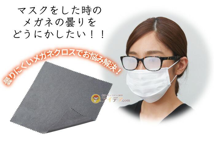 曇りにくいめがねクロス(2枚組):マスクをした時のメガネの曇りをどうにかしたい