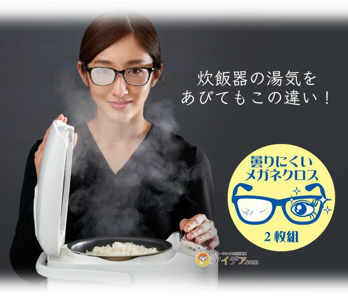 曇りにくいめがねクロス(2枚組):炊飯器の湯気をあびても、この違い!