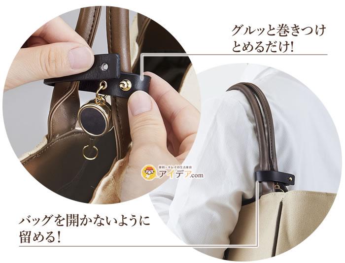 リール付きバッグハンドルホルダー:グルッと巻きつけとめるだけ!