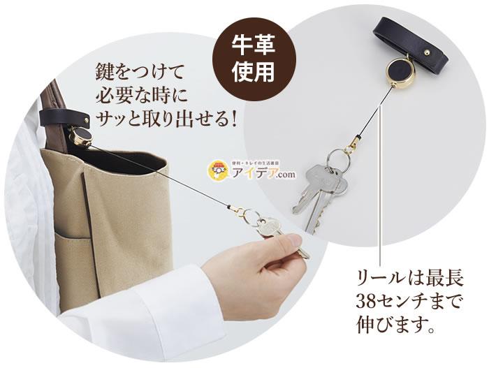 リール付きバッグハンドルホルダー:鍵をつけて必要な時にサッと取り出せる!