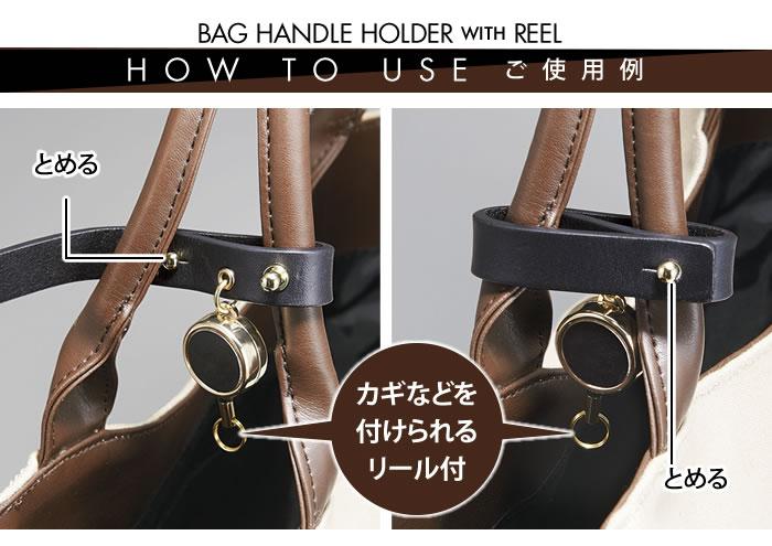 リール付きバッグハンドルホルダー:ご使用例