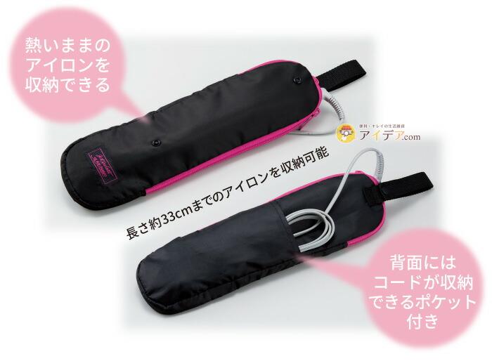 サッと収納 耐熱ヘアアイロンポーチ:熱いアイロンをそのまま収納。背面にはコードが収納できるポケット付き。