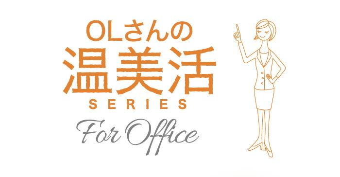 OLさんの温美活シリーズ フットインナーウォーマー:for office