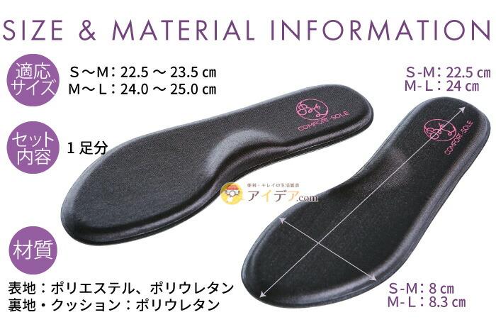 美脚コンフォートソール パンプス用:サイズ、材質