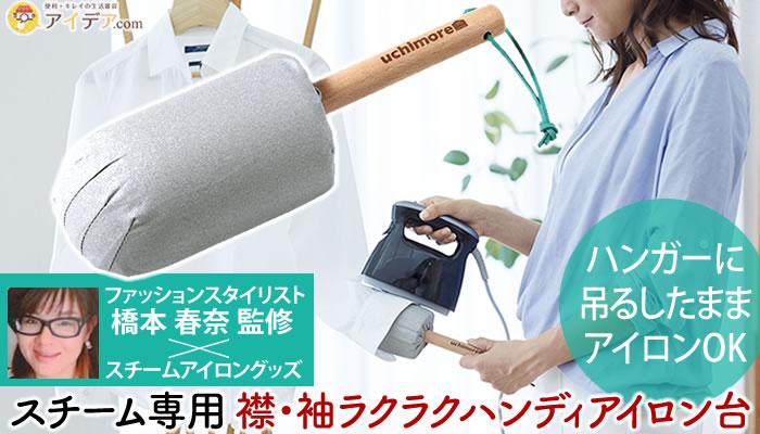 スチーム専用 襟・袖ラクラクハンディアイロン台[コジット]