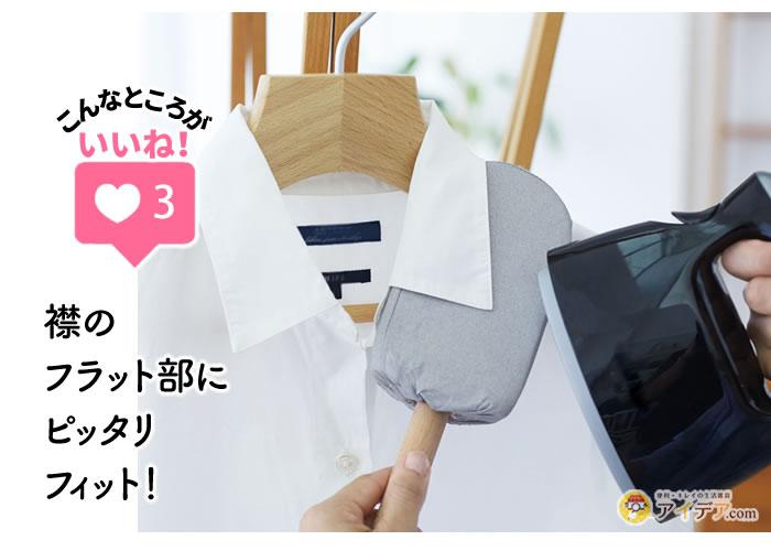 スチーム専用 襟・袖ラクラクハンディアイロン台:襟のフラット部にピッタリフィット!
