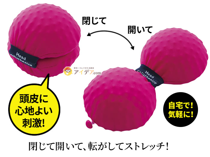 あたま体操ボール:閉じて開いて転がしてストレッチ!