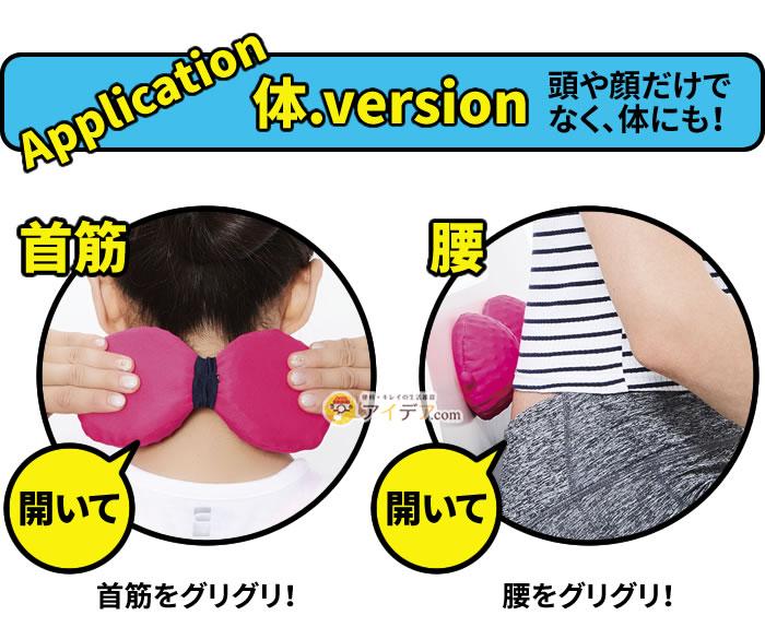 あたま体操ボール:体Version