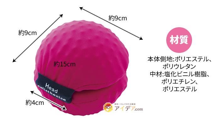 あたま体操ボール:サイズ
