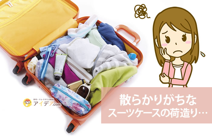 丸ごと取り出すトランクリュック:散らかりがちなスーツケールの荷造り…