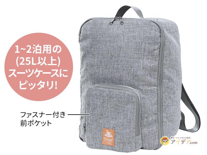 丸ごと取り出すトランクリュック:(25L以下)1~2泊用のスーツケースにピッタリ!