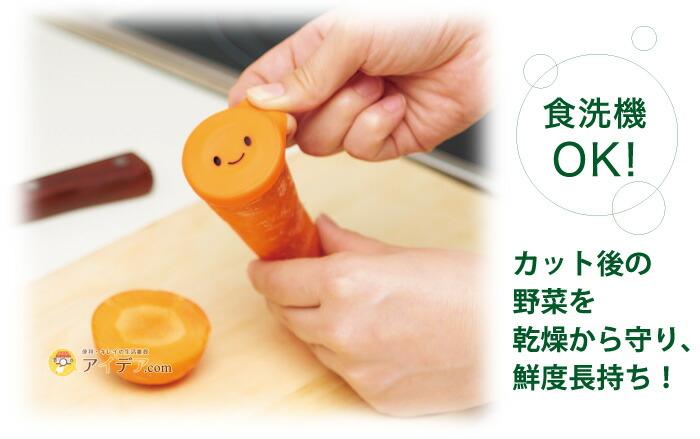 ベジシャキ ダイちゃん キャロちゃん:切断面をカバーすることで、劣化と乾燥から野菜を守ります。