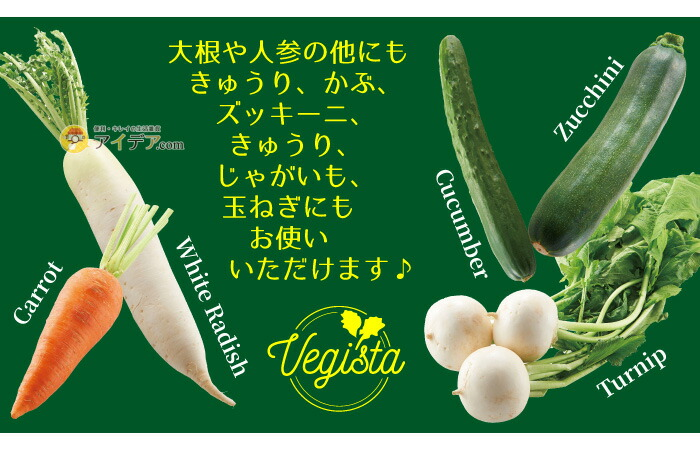ベジシャキ ダイちゃん キャロちゃん:大根、人参、カブラ、じゃがいも、玉ねぎに。