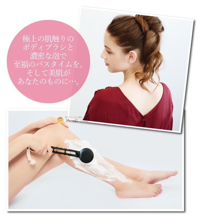 透明肌 竹炭ボディロングブラシ:極上の肌触りのボディブラシと濃密な泡で至福のバスタイムを