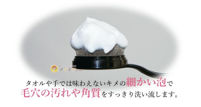 透明肌 竹炭ボディロングブラシ:タオルや手では味わえないキメの細かい泡で毛穴の汚れや角質をすっきり洗い流します。