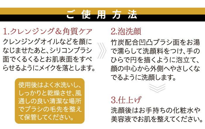 透明肌 ダブル竹炭洗顔ブラシ:ご使用方法
