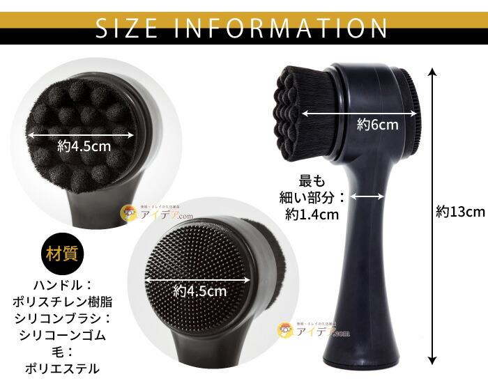 透明肌 ダブル竹炭洗顔ブラシ:サイズ