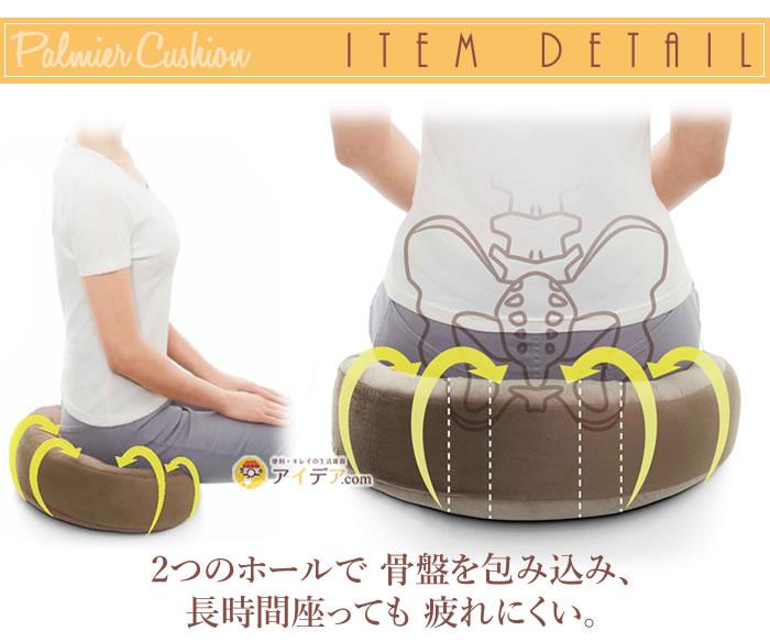 骨盤ホールドクッション:2つのホールで骨盤を包み込み長時間座っても疲れにくい