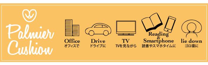 骨盤ホールドクッション:オフィスやドライブに。読書やスマホタイムのリラックスクッションに。TV枕やゴロ寝にちょうど良い