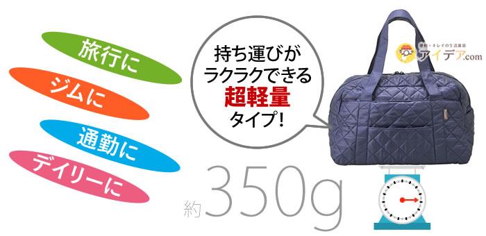 R-activeスマートキルトバッグ:350g