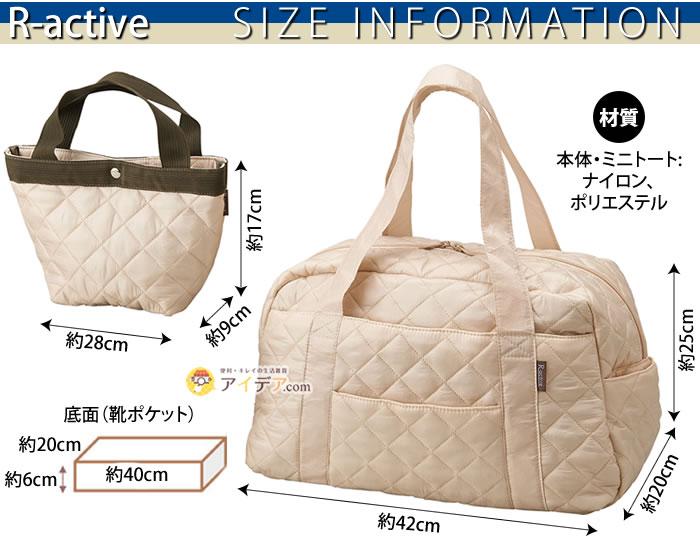R-activeスマートキルトバッグ:サイズ