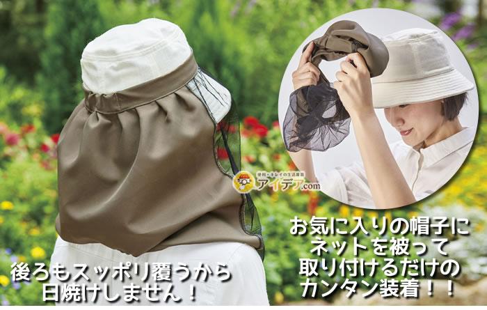 帽子に取り付ける虫除けUVネット:お手持ちの帽子に取り付けるだけ!