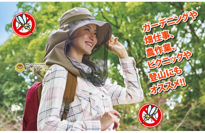 帽子に取り付ける虫除けUVネット:ガーデニングや畑仕事などに