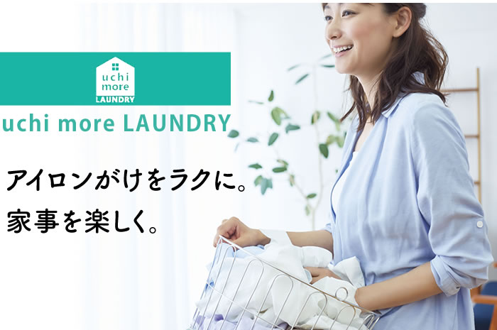 uchi more LAUNDRY:イメージ