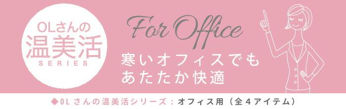 OLさんの温美活シリーズ for office