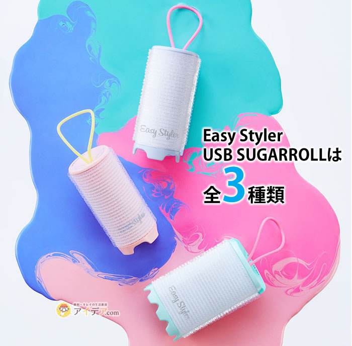 Easy Styler USB SUGARROLL全3種類6アイテム