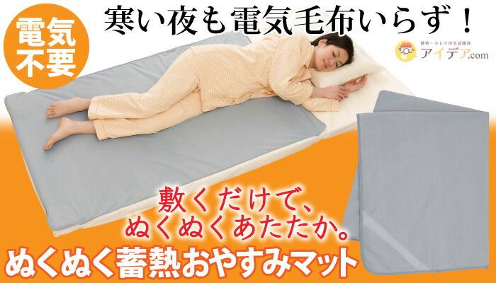 ぬくぬく蓄熱おやすみマット[コジット]