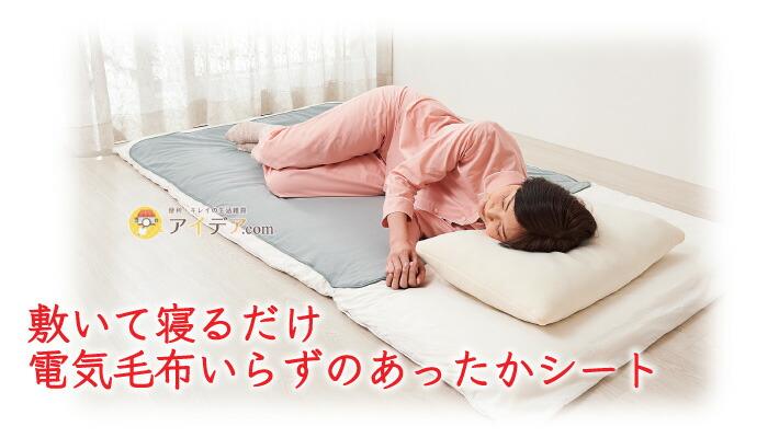 ぬくぬく蓄熱おやすみマット:電気毛布いらず