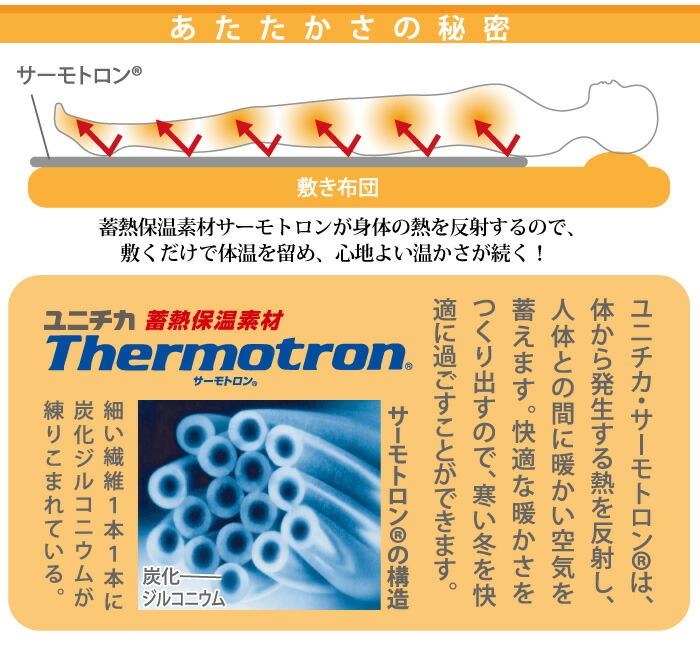 ぬくぬく蓄熱おやすみマット:サーモトロン