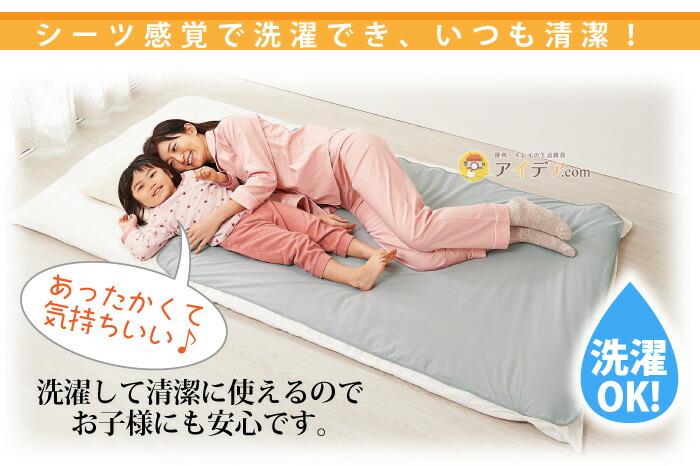 ぬくぬく蓄熱おやすみマット:洗濯OK