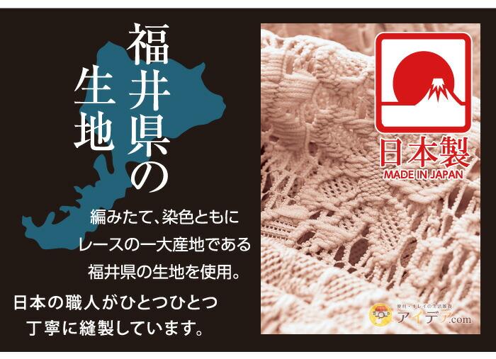 ボリュームレースキャップ すべりどめ付:福井県の生地 日本製