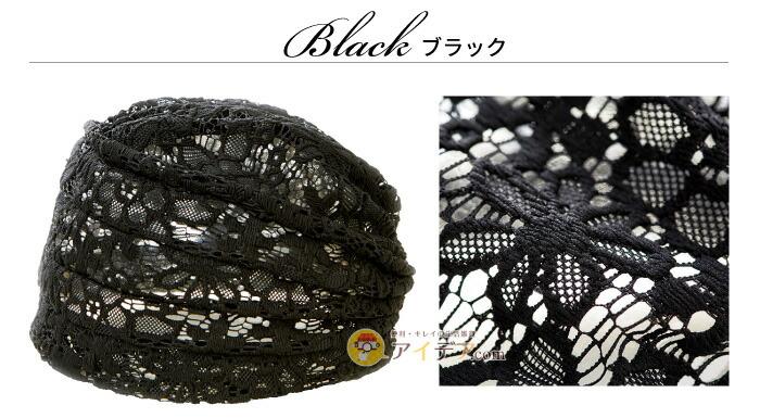 ボリュームレースキャップ すべりどめ付:ブラック