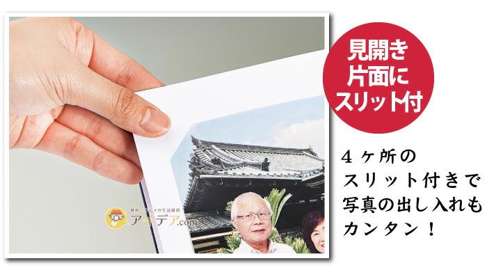思い出写真と一緒に!御朱印帳:見開き片面に写真を収納できるスリット式