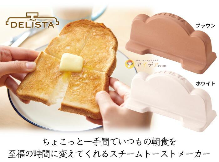 スチームトーストメーカー:ちょこっと一手間でいつもの朝食を至福の時間に変えてくれるスチームトーストメーカー