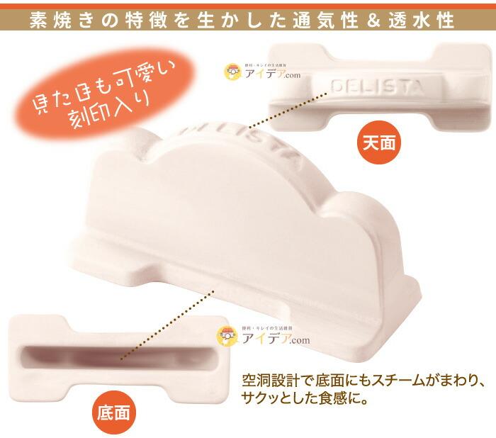 スチームトーストメーカー:素焼きの特徴を生かした通気性&透水性